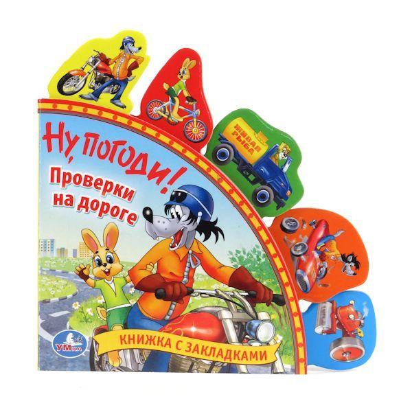 Книжки-картонки Умка Книжка с закладками Ну, Погоди! Проверка на дороге