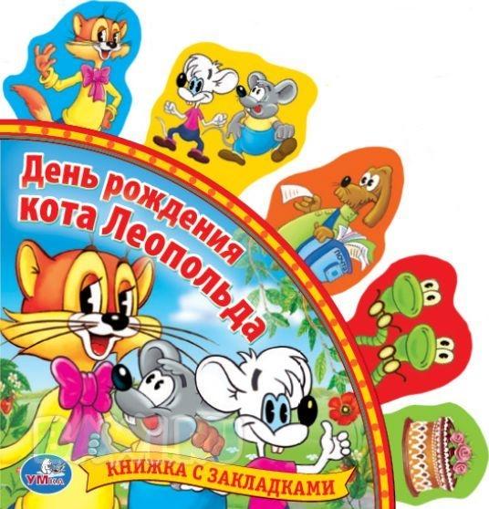 Умка Книжка с закладками День рождения кота Леопольда