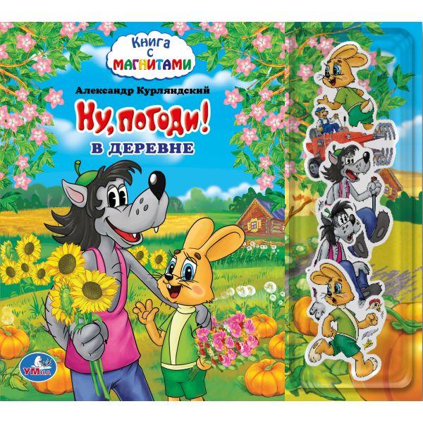 Книжки-картонки Умка Акушерство. Ru 210.000