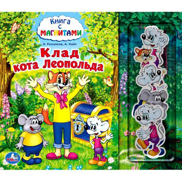 Книжки-картонки Умка Книжка с магнитами Клад кота Леопольда