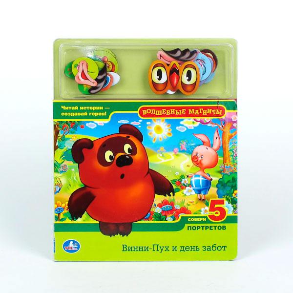 Книжки-картонки Умка Книжка с магнитными фигурками Винни-Пух и день забот