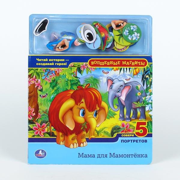Книжки-картонки Умка Книжка с магнитными фигурками Мама для мамонтенка 9785919416883