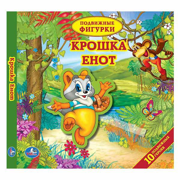 Книжки-картонки Умка Книжка с подвижными фигурками Крошка енот
