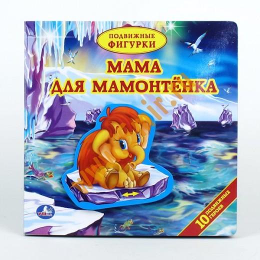 Книжки-картонки Умка Книжка с подвижными фигурками Мама для мамонтенка