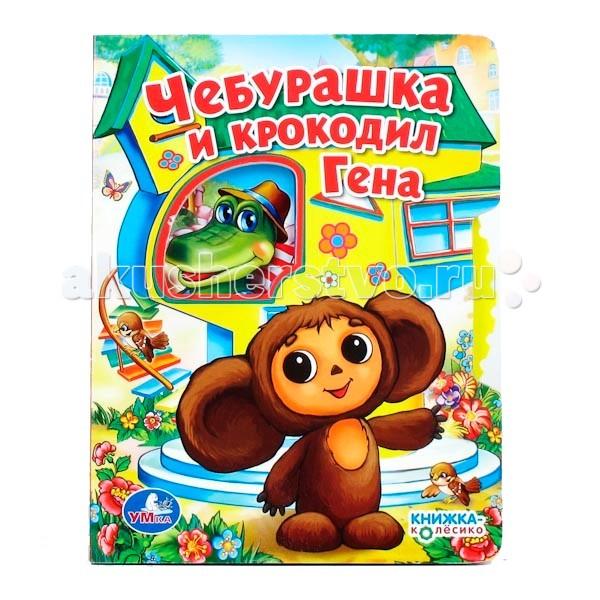 Книжки-картонки Умка Акушерство. Ru 130.000