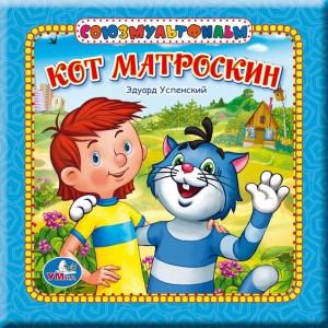 Книжки-картонки Умка Книжка Кот Матроскин