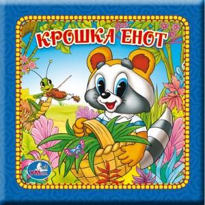 Книжки-картонки Умка Акушерство. Ru 140.000