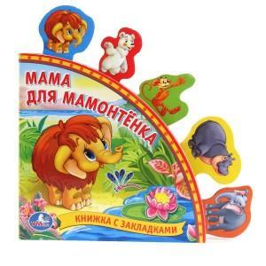 Книжки-картонки Умка Книжка с закладками Мама для мамонтенка