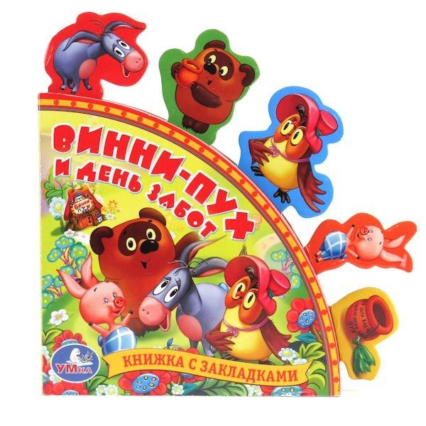 Книжки-картонки Умка Книжка с закладками Винни-Пух и день забот