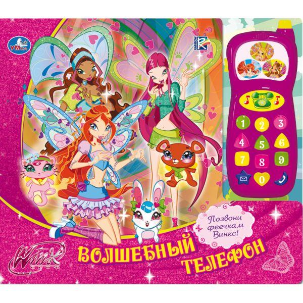 Книжки-игрушки Умка Книжка Winx Волшебный телефон