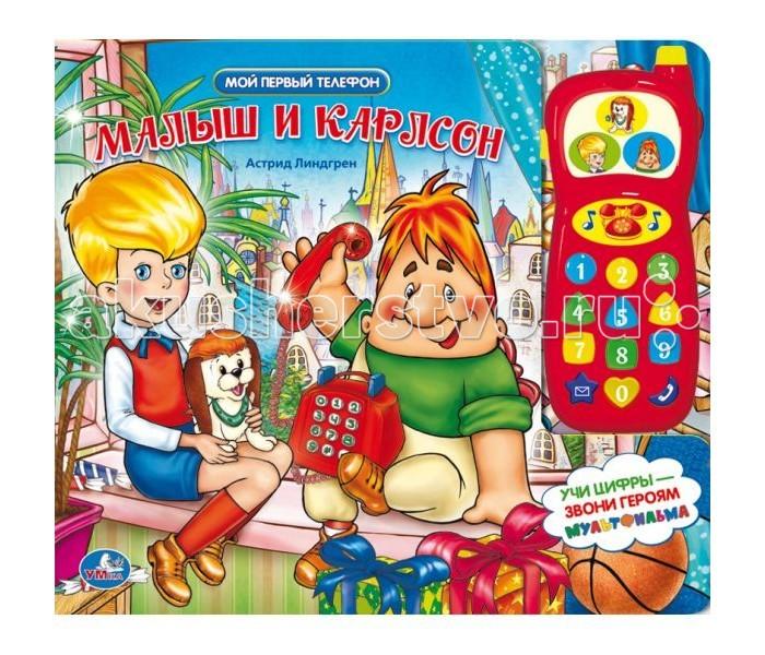 Книжки-игрушки Умка Книжка с телефоном Малыш и Карлсон