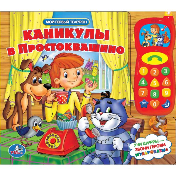 Книжки-игрушки Умка Книжка с телефоном Каникулы в Простоквашино