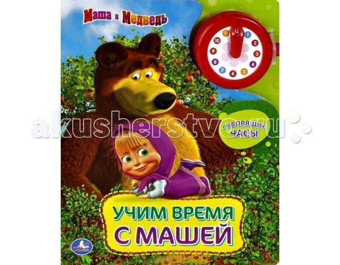 Умка Книжка с часами Маша и медведь Учим время с Машей