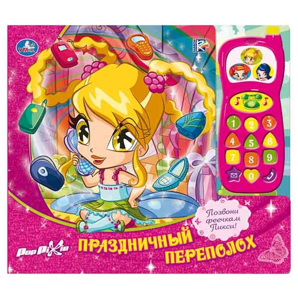 Книжки-игрушки Умка Книжка с телефоном Pop Pixie Праздничный переполох