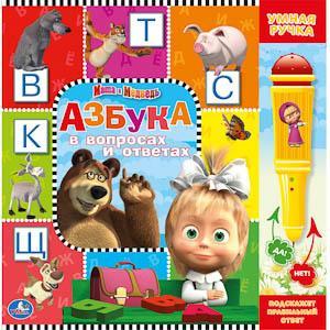 Развивающие книжки Умка Книжка с викториной Маша и медведь Азбука