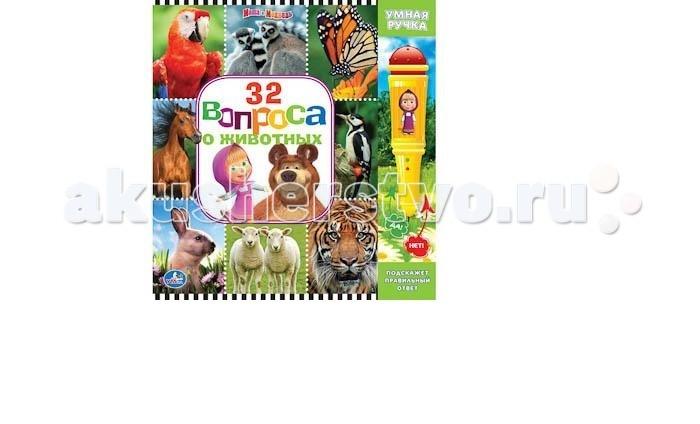 Умка Книжка с викториной Маша и медведь 33 вопроса о животных