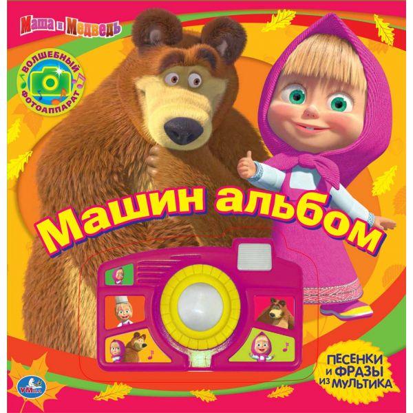 Говорящие книжки Умка Книжка со звуковой камерой Маша и медведь Машин альбом