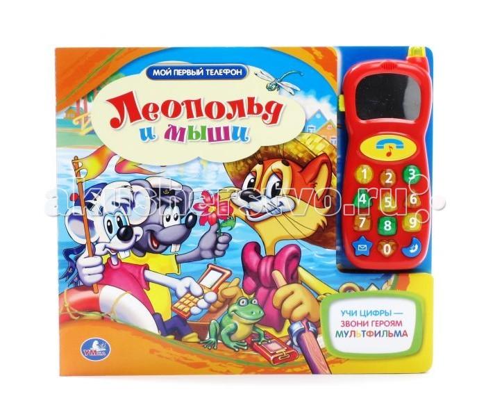 Книжки-игрушки Умка Книжка с телефоном Леопольд и мыши