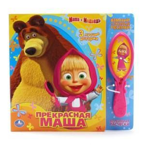 Книжки-игрушки Умка Книжка Маша и медведь Прекрасная Маша