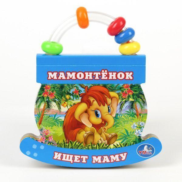 Книжки-игрушки Умка Книжка с ручкой-погремушкой Мамонтёнок ищет маму