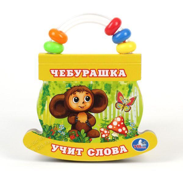 Книжки-игрушки Умка Книжка с ручкой-погремушкой Чебурашка учит слова