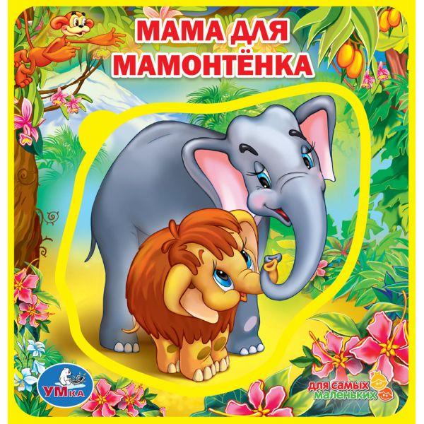 Развивающие книжки Умка Книжка с пазлом Мама для мамонтенка