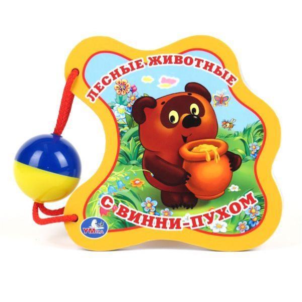 Умка Книжка с погремушкой Лесные животные с Винни-Пухом