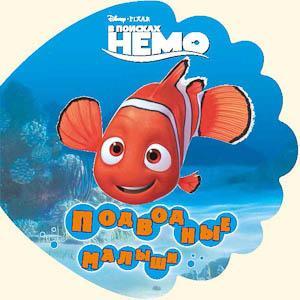 Умка Книжка для ванны В поисках Немо Подводные малышиКнижка для ванны В поисках Немо Подводные малышиУмка Книжка для ванны В поисках Немо Подводные малыши с песенкой - дети могут читать и в ванной и вне ее. Если нажать на книжку пальчиком, то зазвучит песенка.  Размеры: 16 х 16 см Количество страниц: 8<br>