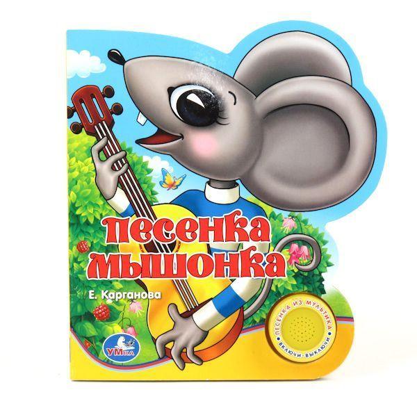 Музыкальные книжки Умка Акушерство. Ru 160.000