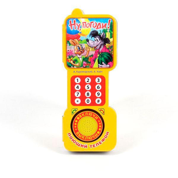 Книжки-игрушки Умка Книжка-телефон Ну, погоди!