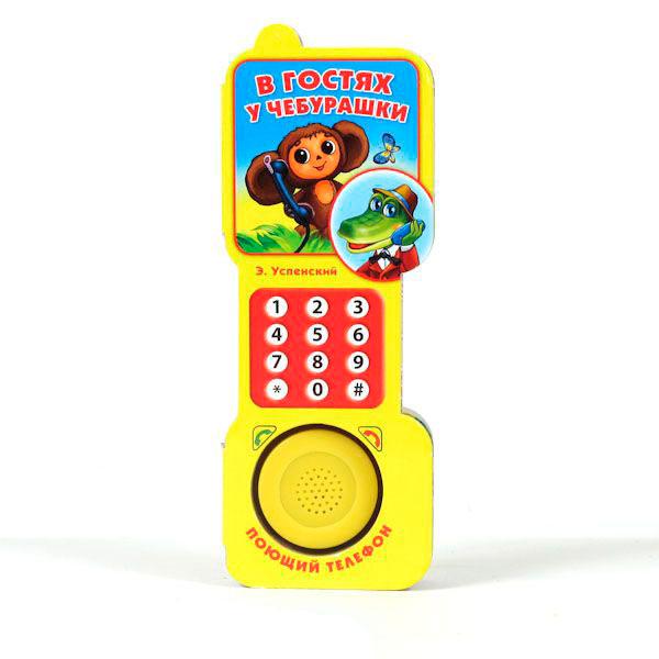 Книжки-игрушки Умка Книжка-телефон В гостях у Чебурашки