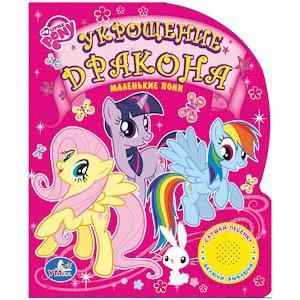 Умка Книжка музыкальная My Little Pony Укрощение драконаКнижка музыкальная My Little Pony Укрощение драконаУмка Книжка музыкальная My Little Pony Укрощение дракона с 1 музыкальной кнопкой. Красочные иллюстрации напоминают кадры из короткометражного мультфильма My Little Pony. Внизу книги располагается большая кнопка, нажав на которую, малыш услышит знакомую мелодию из мультика. Небольшой размер позволяет брать книгу с собой в дорогу, чтобы ребенку не было скучно. Все страницы книги выполнены из плотного картона, их трудно помять или порвать, поэтому книга подойдет даже самым маленьким.  Особенности: красочные картинки, которые сразу же привлекут внимание малыша  небольшой формат, ребенку будет удобно держать ее в руках  шрифт достаточно крупный, что облегчит чтение книги родителями  страницы из плотного картона, их сложно порвать, поэтому книгу можно перелистывать сотни раз, и она не потеряет своего внешнего вида  при нажатии на кнопку заиграет песенка из мультфильма, время звучания – 1 минута  предназначена для чтения детям старше 1 года воспитывает у ребенка нравственные качества, учит преодолевать трудности, развивает чувство юмора  книга с тактильной кнопкой обогащает словарный запас ребенка новыми словами и речевыми оборотами нажимая на носик крошки, малыш развивает музыкальный слух, воображение, тактильное восприятие, внимание, мелкую моторику рук  способствует формированию логического мышления, учит ребенка понимать причинно-следственные связи  вызывает положительные эмоции, ребенок с удовольствием будет напевать или рассказывать песенку вместе с героем сказки  Размеры: 15 х 18.5 см Количество страниц: 10<br>