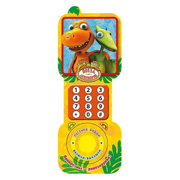 Умка Книжка-телефон Поезд динозавров