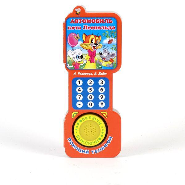 Книжки-игрушки Умка Книжка-телефон Автомобиль кота Леопольда