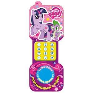 Книжки-игрушки Умка Книжка-телефон Феи Познакомься с пони