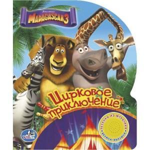 Умка Книжка музыкальная Мадагаскар 3 Цирковое приключение