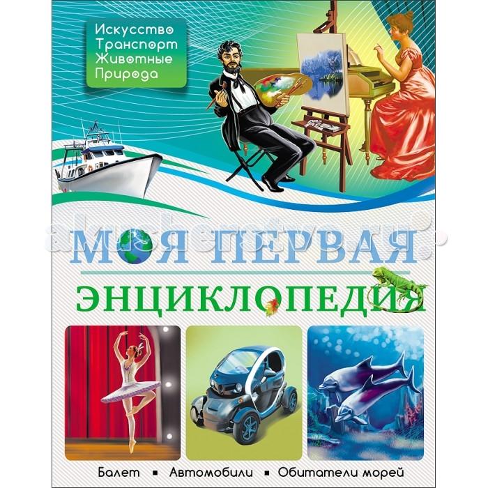 Проф-Пресс БДЭ Моя первая энциклопедия