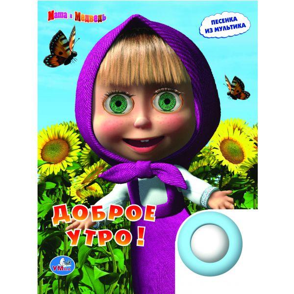 Музыкальные книжки Умка Акушерство. Ru 290.000