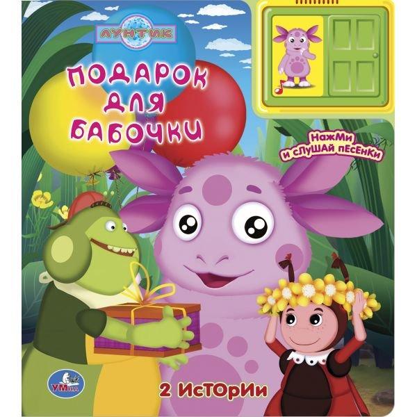 Музыкальные книжки Умка Акушерство. Ru 260.000