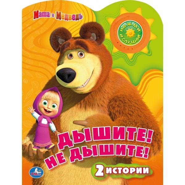 Умка Книжка Маша и Медведь Дышите Не дышитеКнижка Маша и Медведь Дышите Не дышитеУмка Книжка Маша и Медведь Дышите Не дышите с 1 звуковой кнопкой. Все в восторге от неугомонной Маши и ее друга медведя из полюбившегося и детям, и взрослым мультфильма. Мы представляем вашему вниманию книжку-игрушку с двумя новыми рассказами-историями про любимых персонажей. Книга оснащена звуковой кнопкой.   Книжка прекрасно подходит для развития мелкой моторики и воображения у вашего малыша. Все детали экологичны, гипоаллергенны и безопасны для детского использования.  Размеры: 19.5 х 22.5 см Количество страниц: 16<br>