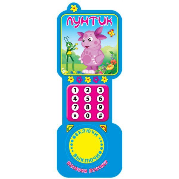 Книжки-игрушки Умка Книжка-телефон Лунтик