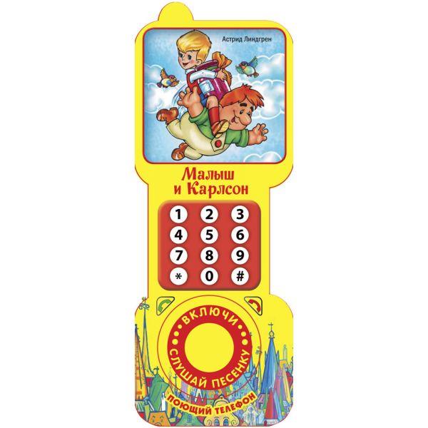 Книжки-игрушки Умка Книжка-телефон Малыш и Карлсон