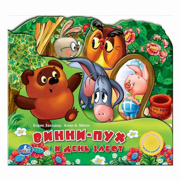 Музыкальные книжки Умка Книжка музыкальная Винни-Пух и день забот 9785919415756 (24)