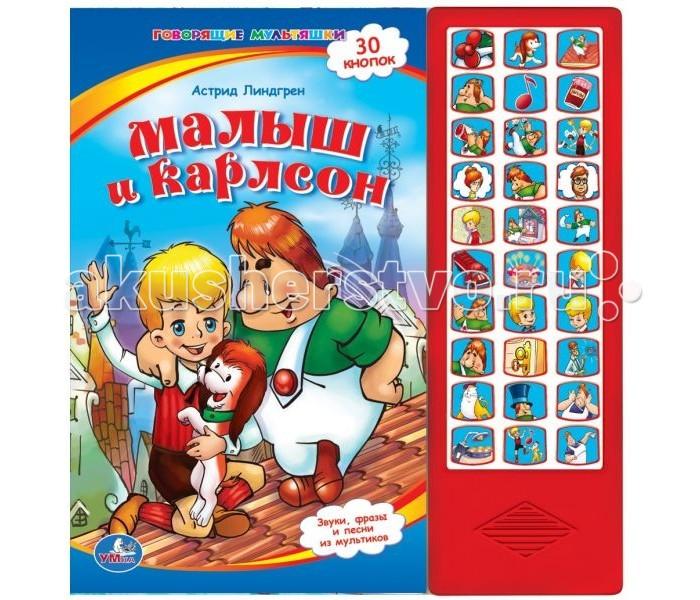 Музыкальные книжки Умка Акушерство. Ru 490.000