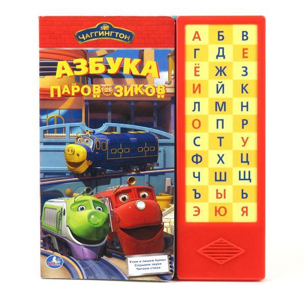 Развивающие книжки Умка Книжка Чаггингтон Азбука паровозиков