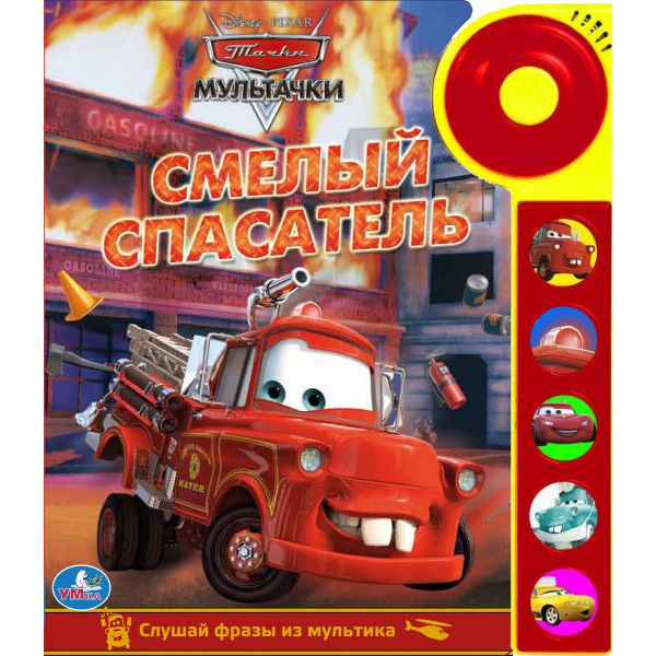 Говорящие книжки Умка Акушерство. Ru 310.000