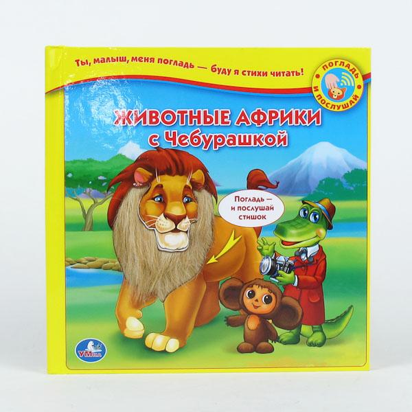 Книжки-картонки Умка Книжка Путешествие к диким животным