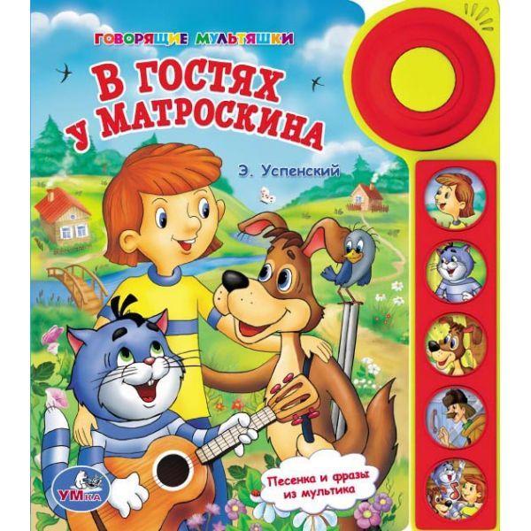 Музыкальные книжки Умка Книжка музыкальная В гостях у Матроскина