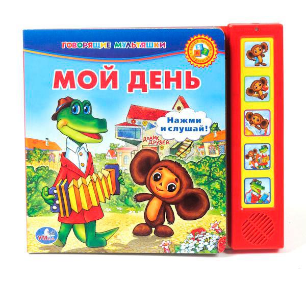 Говорящие книжки Умка Акушерство. Ru 240.000