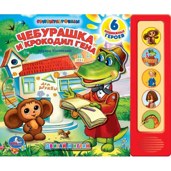 Говорящие книжки Умка Акушерство. Ru 270.000
